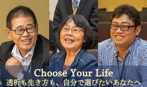 choose your life 透析も生き方も、自分で選びたいあなたへ