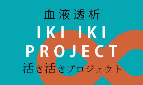 血液透析 IKI IKI PROJECT 活き活きプロジェクト