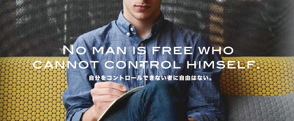 自分をコントロールできない者に自由はない