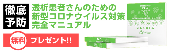 透析患者さんのための新型コロナウイルス対策完全マニュアル 無料  プレゼント!!