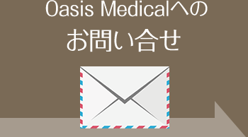 Oasis Medicalへのお問い合わせ