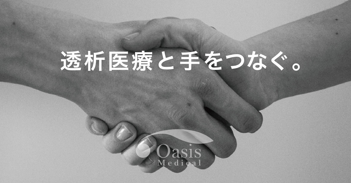 透析医療と手をつなぐ