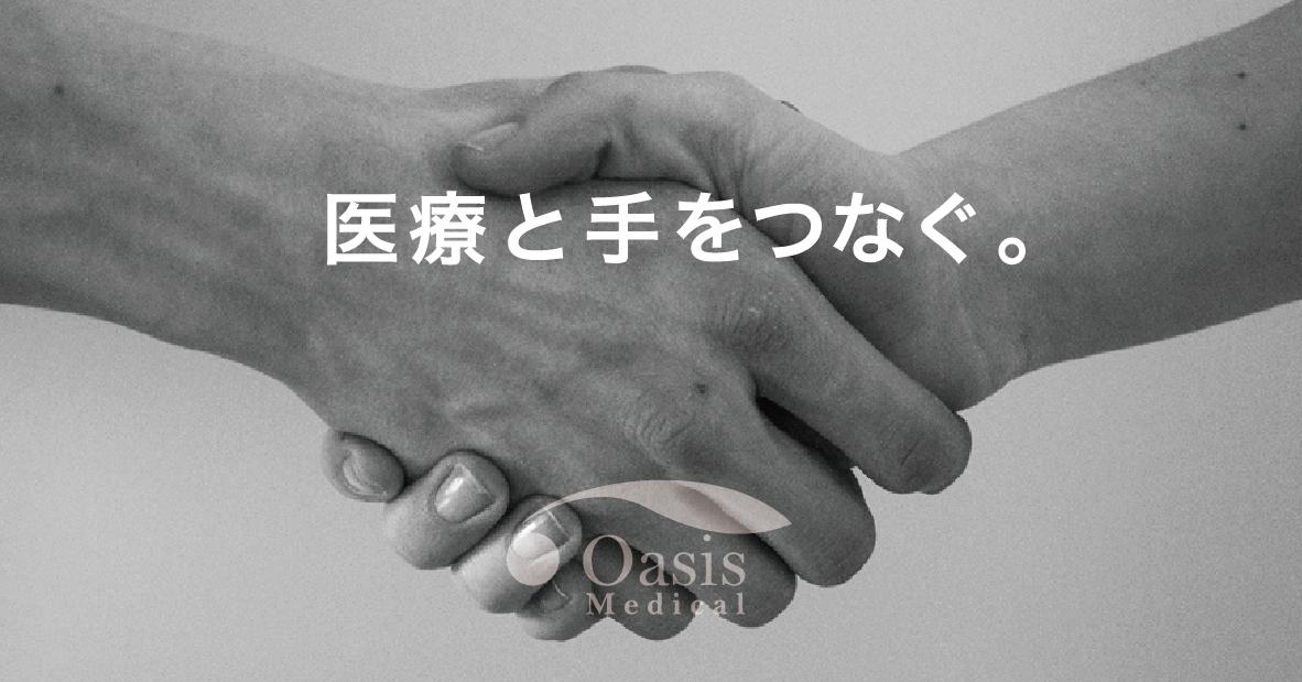 医療と手をつなぐ