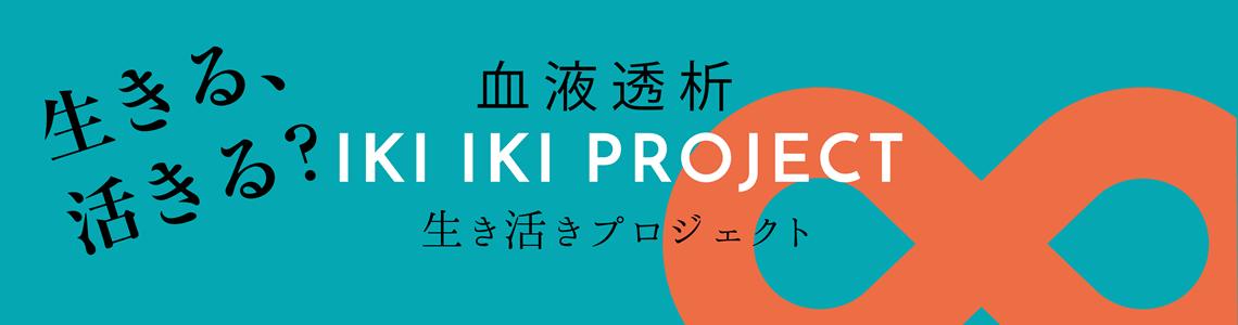 血液透析 IKI IKI PROJECT 生き活きプロジェクト