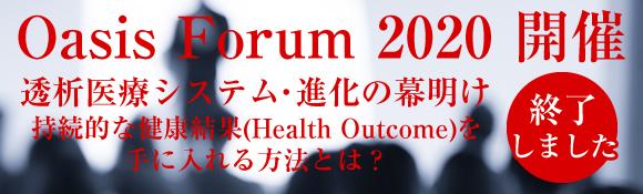 Oasis Forum 2020 開催 透析医療システム・進化の幕明け 持続的な健康結果(Health Outcome)を手に入れる方法とは?