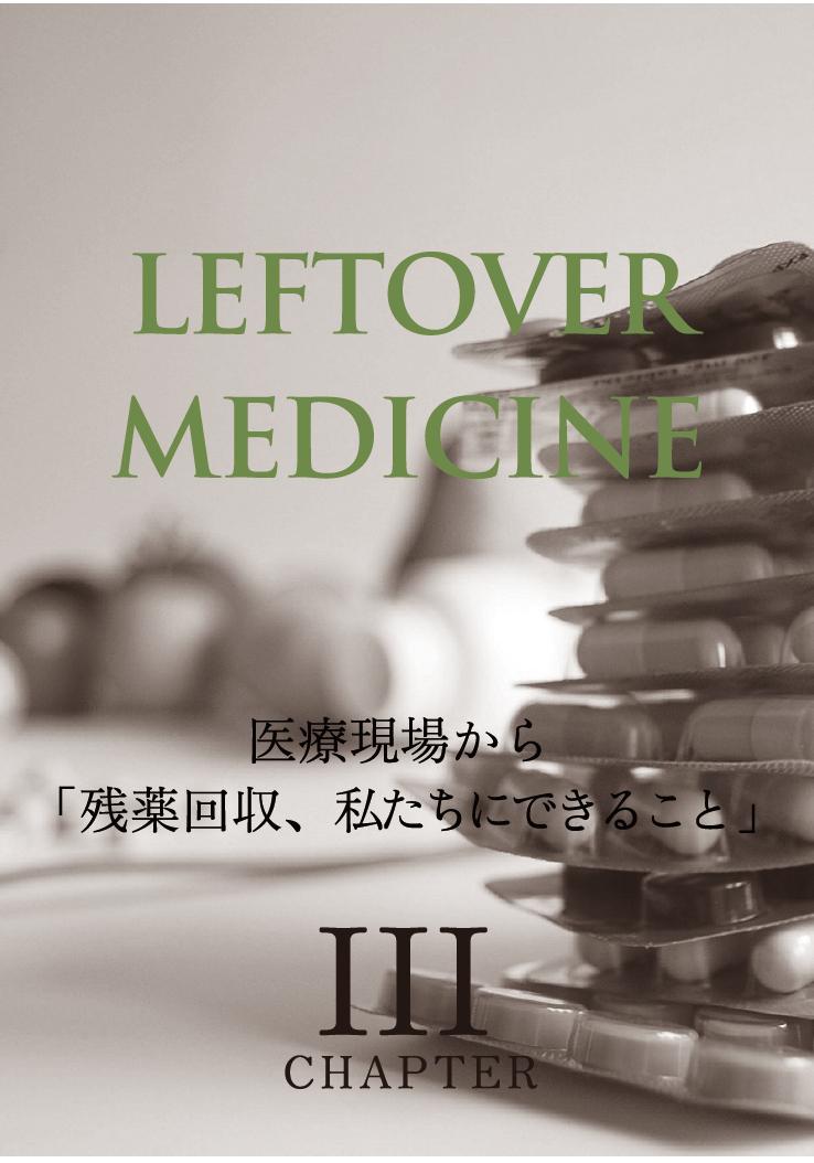LEFTOVER MEDICINE