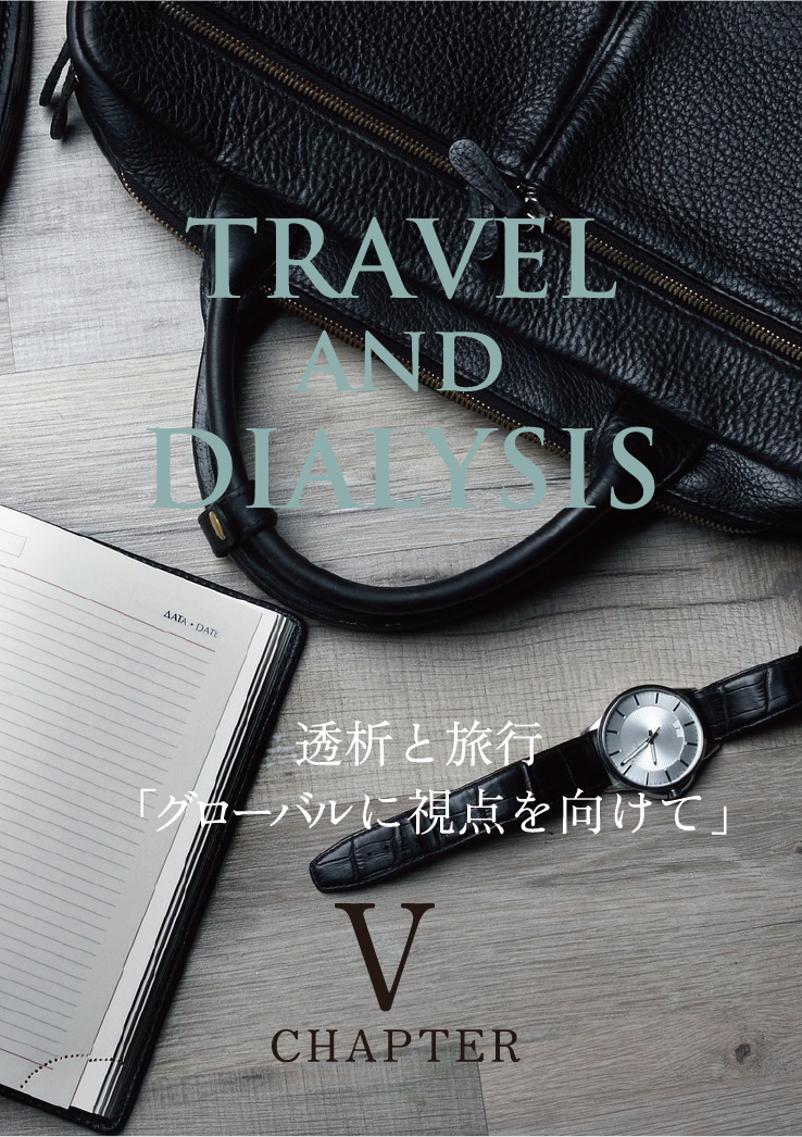 TRAVEL AND DIARYSIS